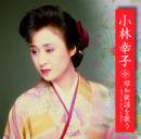 小林幸子 昭和歌謡を歌う~オリジナルヒットを含む~[BHST-178] のCDジャケット