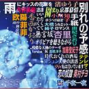 スター!千夜一夜 こころの青春 ~別れの予感~[BHST-180] のCDジャケット
