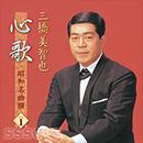 三橋美智也 心歌 昭和名曲撰Vol.1[BHST-183] のCDジャケット