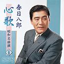 春日八郎 心歌 昭和名曲撰Vol.1[BHST-185] のCDジャケット