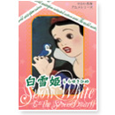 白雪姫 (Snow White & the Seven Dwarfs) DVD [TRD-004]