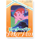 ピーターパン (Peter Pan) DVD [TRD-007]