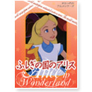不思議の国のアリス (Alice in Wonderland) DVD [TRD-008]