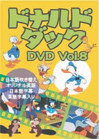 ドナルドダック DVD Vol.8 [TAD-...